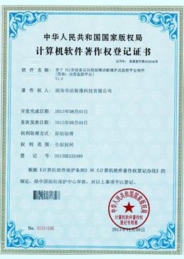 广东省基础工程公司地税税务登记