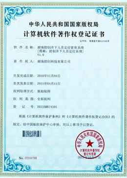 边坡支护公司组织机构代码证