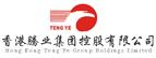 香港腾业集团控股有限公司