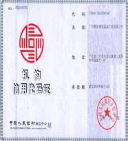 基坑支护公司机构信用代码证